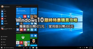 正版!正版!請支持正版!買一套 Windows 10 家用版只要 406 元,請看本篇文章的購買攻略流程。其實現在作業系統走向免費的趨勢,就...