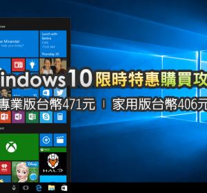 【限時購買攻略】買一套 Windows 10 家用版只要 406 元!正版自己買一點都不貴!(專業版 471 元)