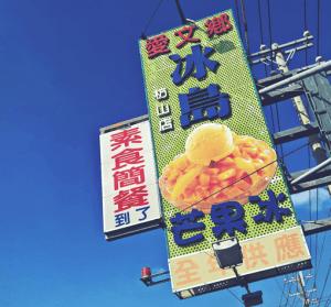 【屏東枋山】愛文鄉冰島芒果冰枋山店,就算是冬天也要吃芒果冰啦!