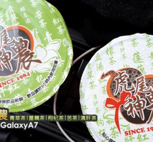 【雲林虎尾】虎尾神農飲料店,青草茶、蓮藕茶、枸杞茶、苦茶與清肝茶