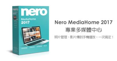 Nero MediaHome 2017 專業多媒體中心