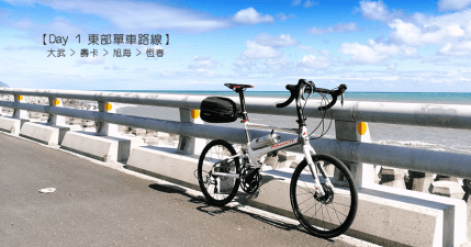 Reach R20 大武-壽卡-旭海-恆春,未完成的東部單車路線