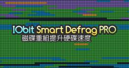 電腦要如何跑起來才會順?硬碟絕對是關鍵之一,若你使用的是傳統硬碟而非 SSD 硬碟的話,一定需要偶爾進行磁碟重組,當你重組過就可以感受到系統會順暢許多,IObit Smart Defrag 本來就是一套不錯的免費磁碟重組工具,專業版本可以讓...