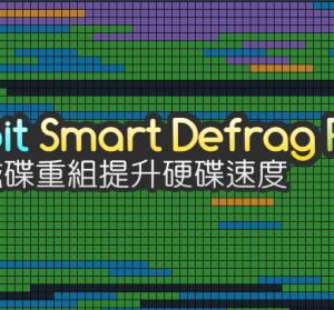 【限時免費】IObit Smart Defrag 6 PRO 磁碟重組自動化,有效優化硬碟讀取性能