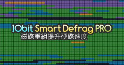 免費下載 IObit Smart Defrag 6 PRO 專業版磁碟重組