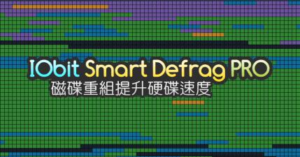 限時免費 IObit Smart Defrag 6.4 PRO 磁碟重組自動化,有效優化硬碟讀取性能