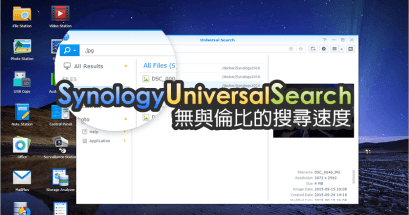 Synology Universal Search 加速搜尋