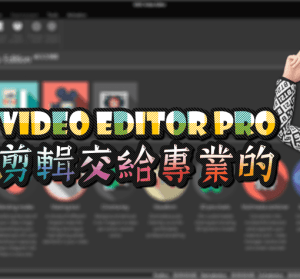 【限時免費】VSDC Video Editor PRO 影片剪輯軟體,就交給專業的來吧!