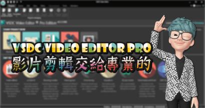 2021 專業的來 VSDC Video Editor Pro 影片剪輯工具