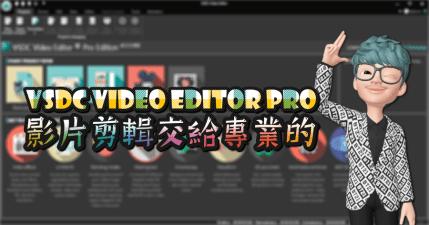 限時免費 VSDC Video Editor PRO 影片剪輯軟體,就交給專業的來吧!