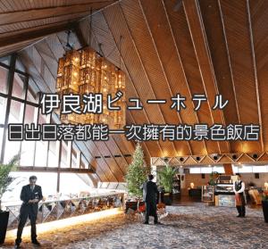 【田原】伊良湖ビューホテル,坐擁渥美半島日出日落兩大美景的住宿推薦