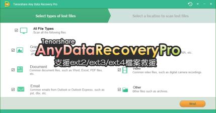 【限時免費】Tenorshare Any Data Recovery Pro 6.4.0 支援 ext2/ext3/ext4 的檔案救援工具(Windows、Mac)