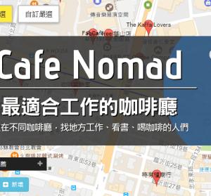 Cafe Nomad 尋找全台各地適合工作的咖啡廳,找安靜?找插座?找 Wi-Fi 嗎?