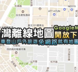 Google Map 台灣離線地圖下載,單車、登山、戶外旅遊免網路輕鬆使用地圖
