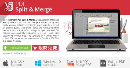 【限時免費】Icecream PDF Split & Merge PRO 文書 PDF 檔案分割與合併工具