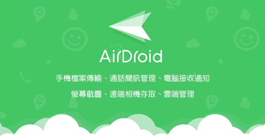Android 遠端存取手機