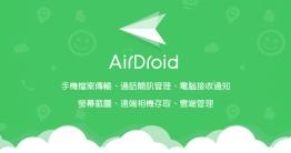 Android 手機管理工具用哪款?今天要與大家介紹 AirDroid 這一款!iOS 手機管理工具大家透過 iTunes 或是第三方的 iTools;不過 Android 手機 Google 好像沒有給我們一統天下的工具,我也只知道 iT...