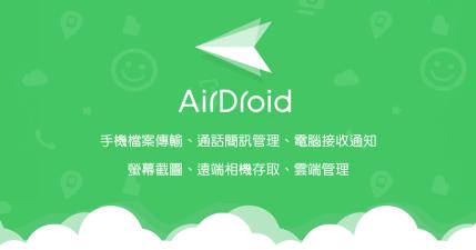 AirDroid 3.6.6.2 超強電腦與雲端手機管理工具,黑屏也能透過相機來查勤