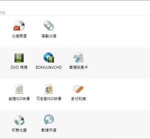 【限時免費】BurnAware Professional 支援一對多燒錄與光碟救援,免安裝專業版燒錄工具