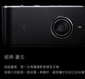 KODAK EKTRA 柯達照相手機登台,好銷魂的手機質感啊!訂價 19900 元