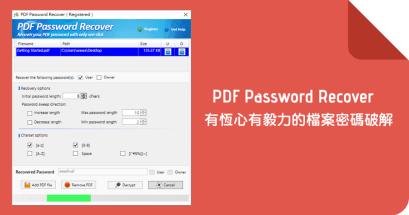 Wonderfulshare PDF Password Recover