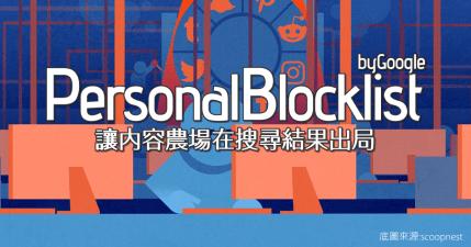 Chrome Personal Blocklist 封鎖內容農場搜尋結果 by Google