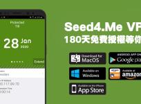 Seed4.Me VPN 限時免費,遨遊亞洲、歐洲與美洲等 28 個國家(Windows/Mac/iOS/Android)