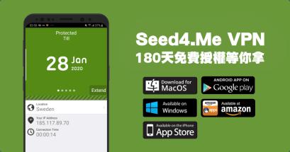 Seed4Me VPN 好用嗎?支援 28 個全世界國家的 VPN 工具