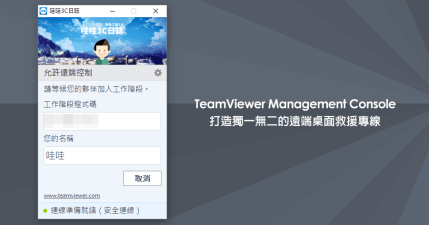 TeamViewer 客製化輕鬆搞定!打造獨一無二的遠端桌面救援專線