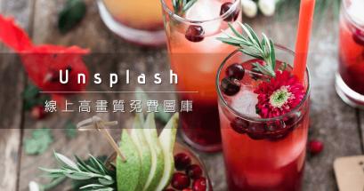 Unsplash免費高解析圖庫