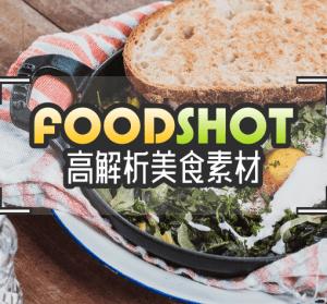 Foodshot 高畫質美食素材下載,全站 CC0 授權免費使用
