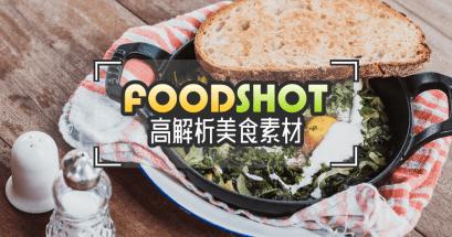 Foodshot美食素材圖庫下載