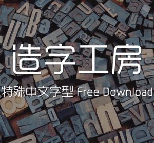 造字工房 57 種特殊中文字型免費下載