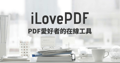 iLovePDF線上PDF轉檔工具
