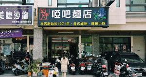 以前住在安平五期附近,那時候時常溫飽的店家就是啞吧麵店不過住在旁邊的時候就覺得寫文很害羞,所以遲遲都沒有寫文現在已經搬離安平,偶爾偶爾還是會...