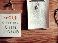 限時免費 Clipdiary 5.4 專家級剪貼簿管理工具,更進階的工作管理方案
