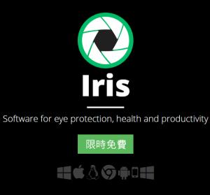 【限時免費】Iris Pro 0.9.5 電腦螢幕護眼軟體工具(Windows、Mac)