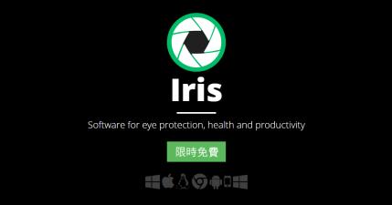 【限時免費】Iris Pro 1.0.0 電腦螢幕護眼軟體工具(Windows、Mac)