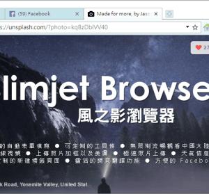 Slimjet 23.0.4.0 風之影瀏覽器,基於 Blink 引擎開發的高速智能瀏覽器