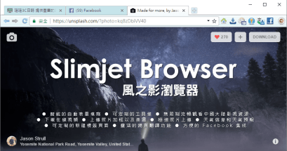 Slimjet 風之影瀏覽器免安裝版下載