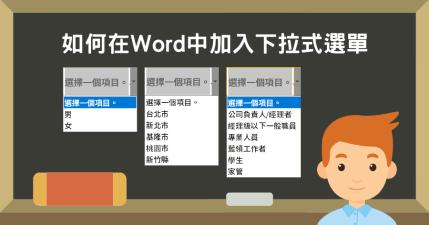 Word 如何加入下拉式選單,隱藏版開發人員選項 PART2