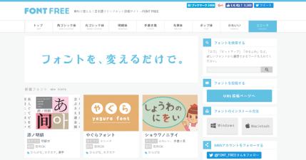 FONT FREE 日文字型免費下載,也有免費中文字型(漢字)