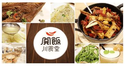 開飯川食堂 台南南紡店