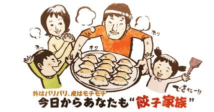 【台南】大阪王將餃子專門店,似乎很多人還是愛日本口味(新光三越台南新天地店)