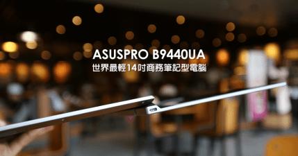 【開箱】ASUSPRO B9440UA 最輕14吋商務筆記型電腦,超窄邊框相當正點