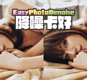 【限時免費】Easy Photo Denoise 圖片降噪工具,讓照片恢復美美的樣子