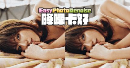 限時免費 Easy Photo Denoise 圖片降噪工具,讓照片恢復美美的樣子