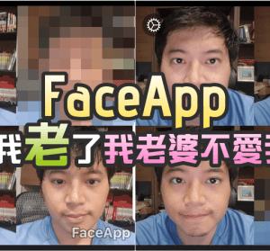 FaceApp 你確定你老了有人愛嗎?立刻變老試試看!
