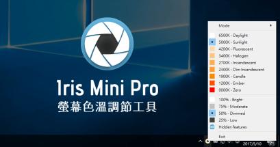 Iris Mini Pro 螢幕色溫調整