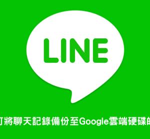 Android LINE 完全備份無痛轉移,完整備份還原步驟教學